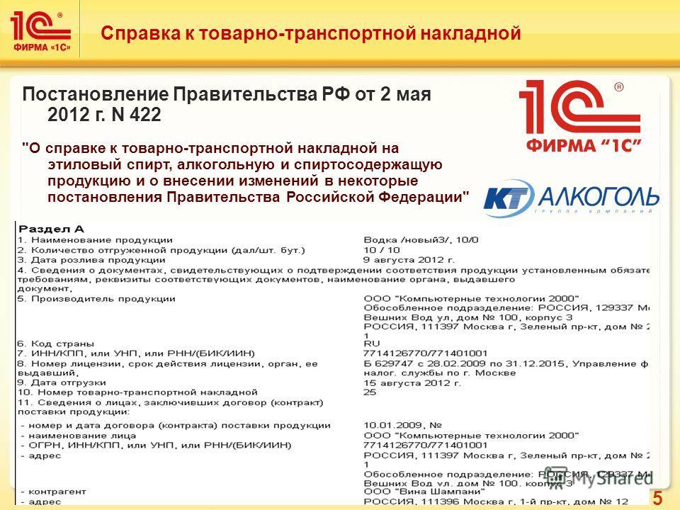 5 Справка к товарно-транспортной накладной Постановление Правительства РФ от 2 мая 2012 г. N 422