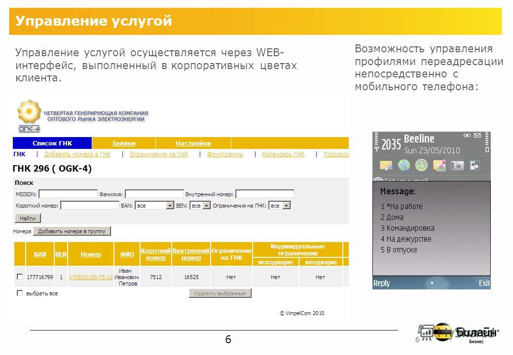 5 Управление вызовами Возможность создания индивидуальных профилей для маршрутизации вызовов: Параллельный поиск Последовательный поиск «Черный» и «Белый» список Функция «Секретарь» Голосовое IVR-меню на мобильном телефоне Управление через WEB-интерф