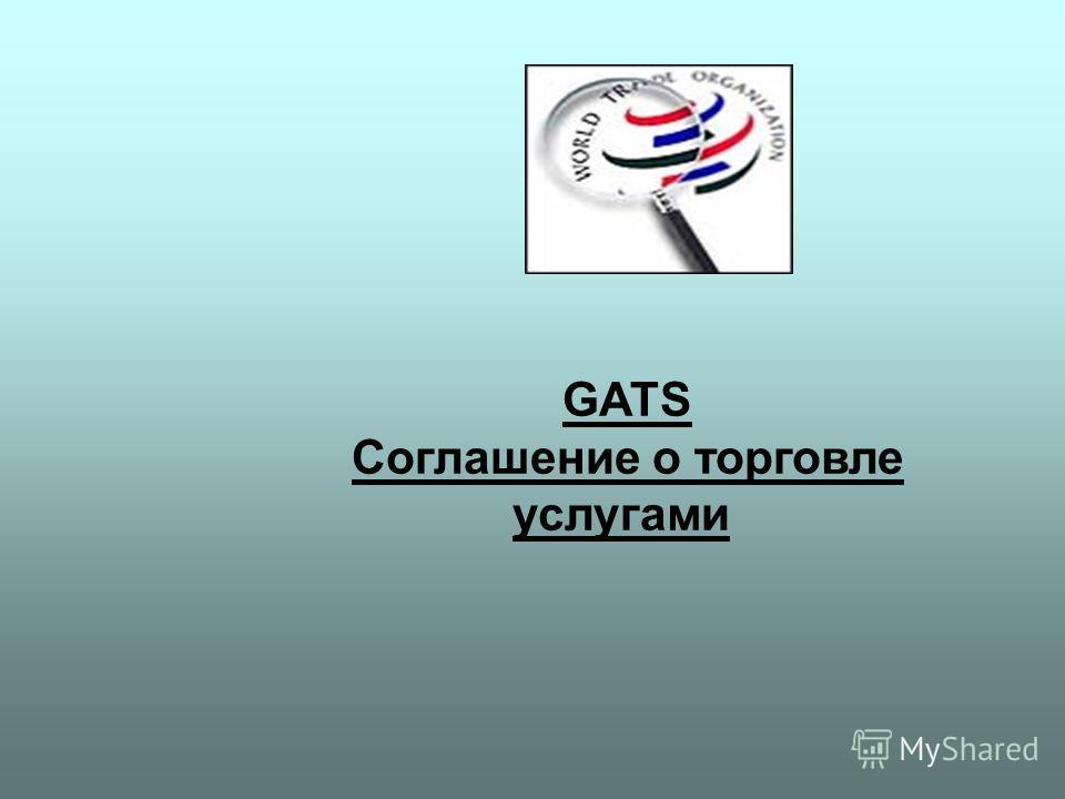 GATS Соглашение о торговле услугами
