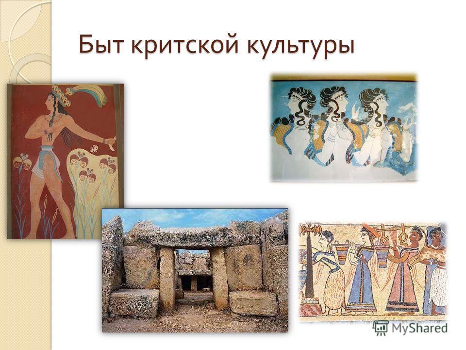 Быт критской культуры