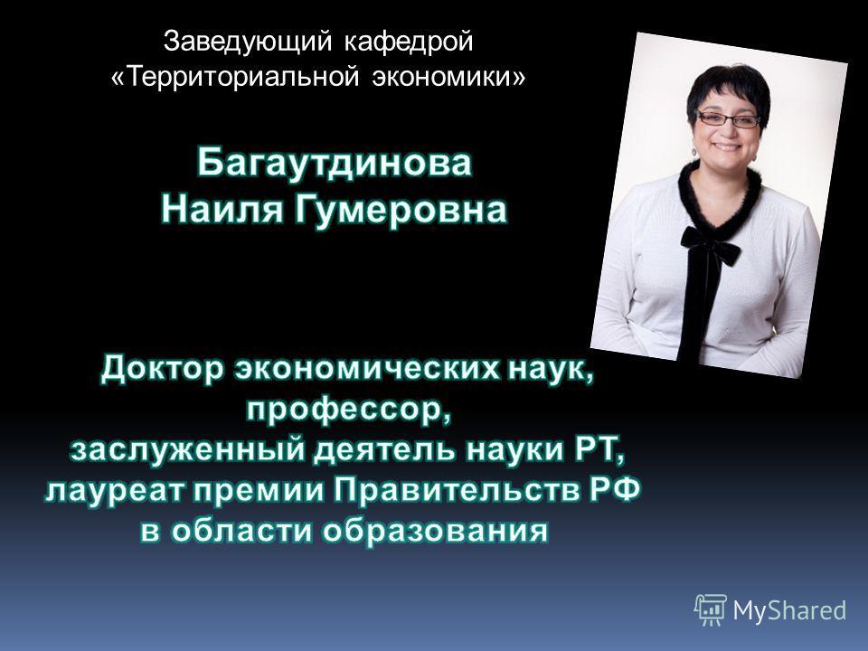 Заведующий кафедрой «Территориальной экономики»