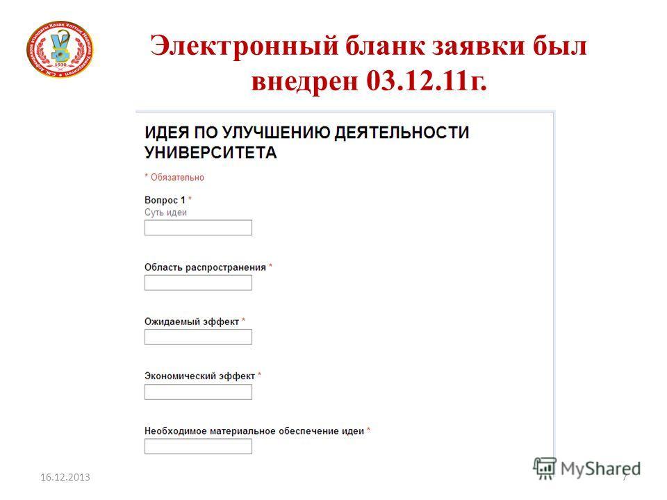 7 Электронный бланк заявки был внедрен 03.12.11г.