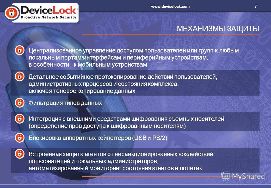 7 www.devicelock.com МЕХАНИЗМЫ ЗАЩИТЫ Централизованное управление доступом пользователей или групп к любым локальным портам/интерфейсам и периферийным устройствам, в особенности - к мобильным устройствам Детальное событийное протоколирование действий