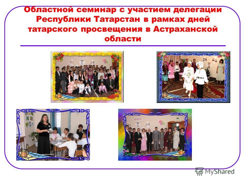 Областной семинар с участием делегации Республики Татарстан в рамках дней татарского просвещения в Астраханской области