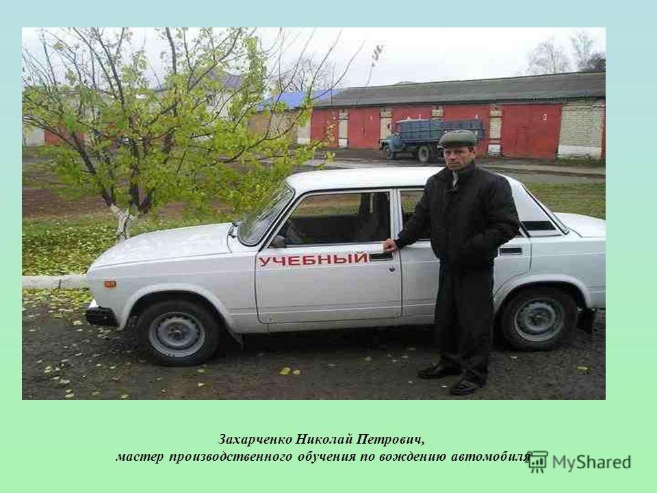 Олейников Сергей Петрович, мастер производственного обучения по вождению автомобиля Профиль «Автодело»
