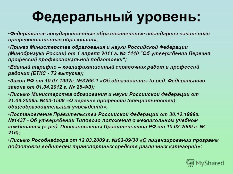 Коллектив МАОУ «Межшкольный учебный комбинат»