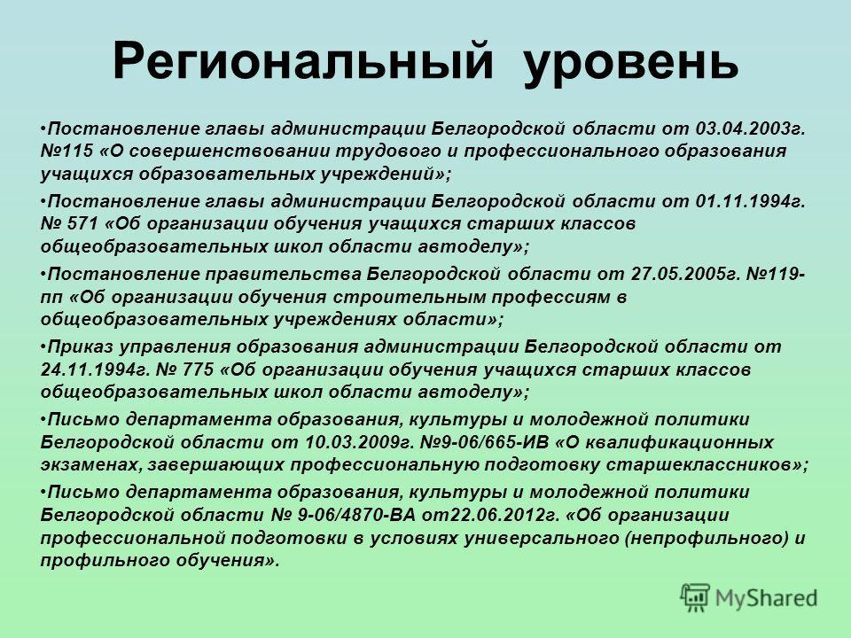 Федеральный уровень: Федеральные государственные образовательные стандарты начального профессионального образования; Приказ Министерства образования и науки Российской Федерации (Минобрнауки России) от 1 апреля 2011 г. 1440