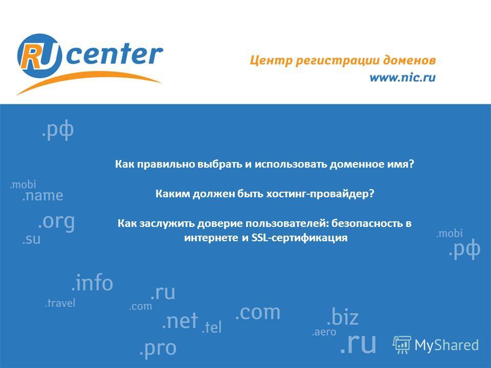 Как правильно выбрать и использовать доменное имя? Каким должен быть хостинг-провайдер? Как заслужить доверие пользователей: безопасность в интернете и SSL-сертификация