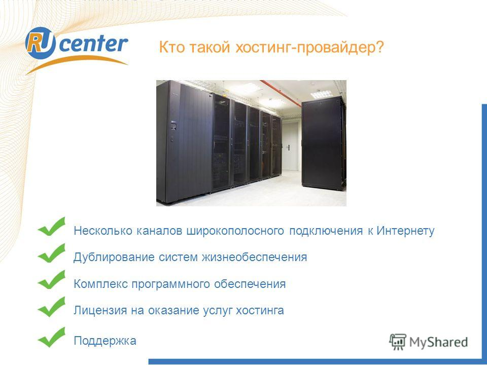 Кто такой хостинг-провайдер? Несколько каналов широкополосного подключения к ИнтернетуДублирование систем жизнеобеспеченияКомплекс программного обеспеченияЛицензия на оказание услуг хостингаПоддержка
