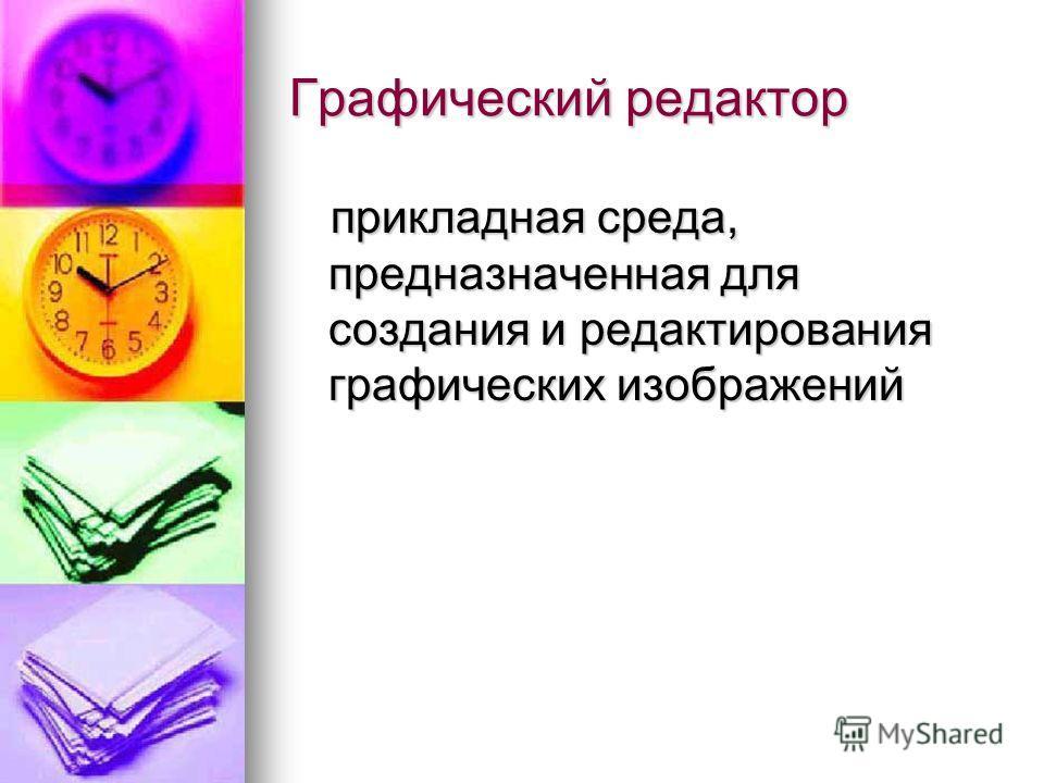 Графический редактор прикладная среда, предназначенная для создания и редактирования графических изображений