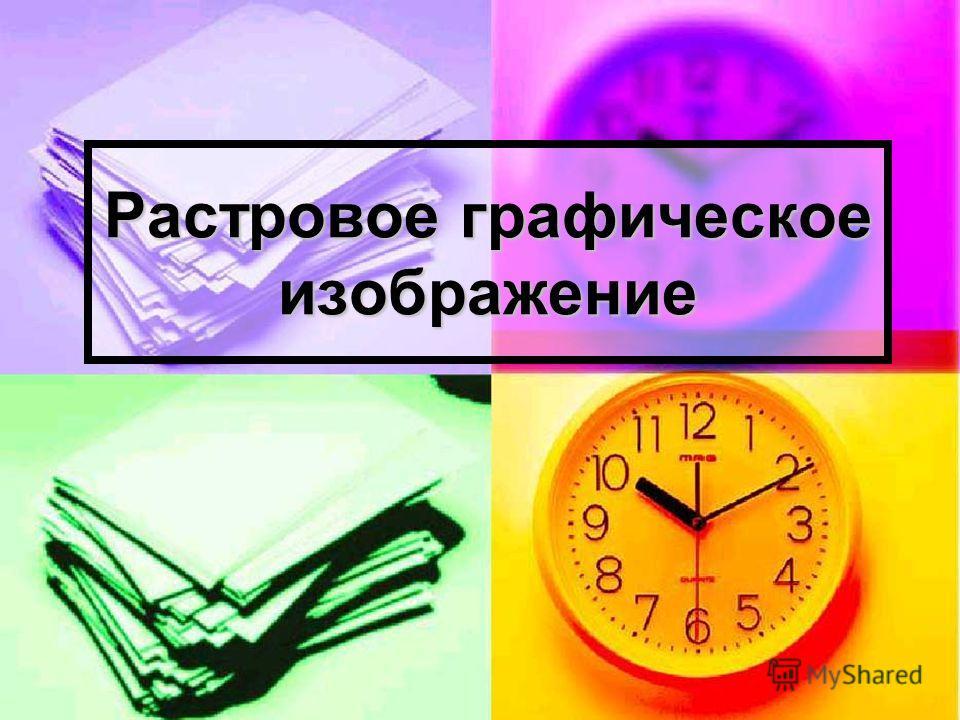 Растровое графическое изображение