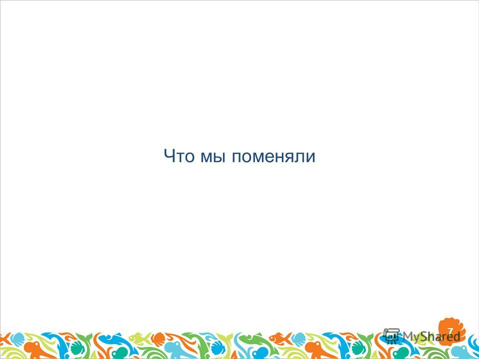 2010.03.11 Департамент маркетинга Компания «МЕРИДИАН» сегодня О компании Что мы поменяли 7