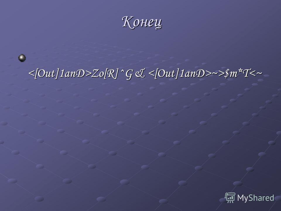 Конец < [Out]1anD>Zo[R]^G & ~>$m*T