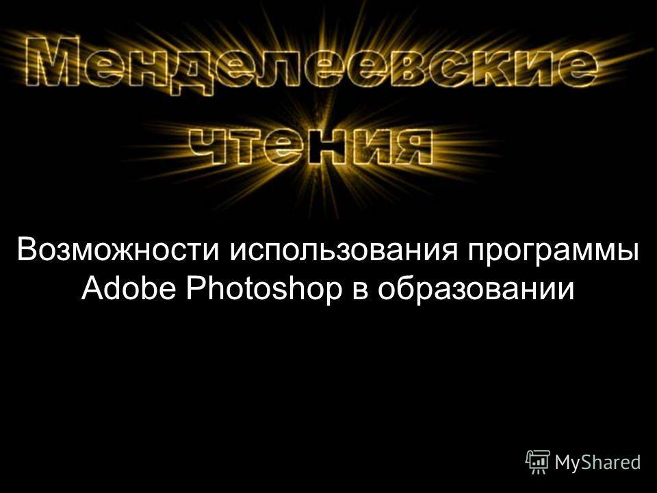 Возможности использования программы Adobe Photoshop в образовании