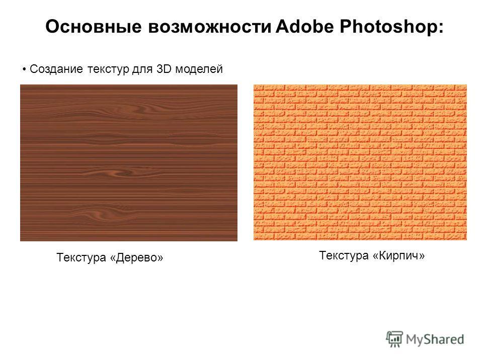 Основные возможности Adobe Photoshop: Создание текстур для 3D моделей Текстура «Дерево» Текстура «Кирпич»