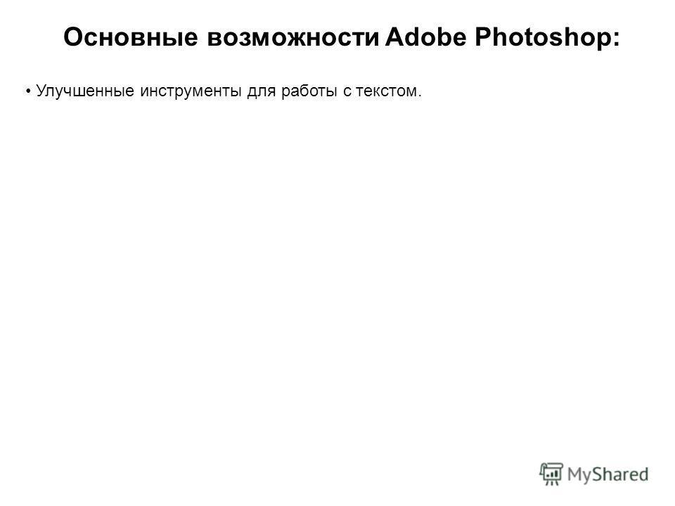 Основные возможности Adobe Photoshop: Улучшенные инструменты для работы с текстом.