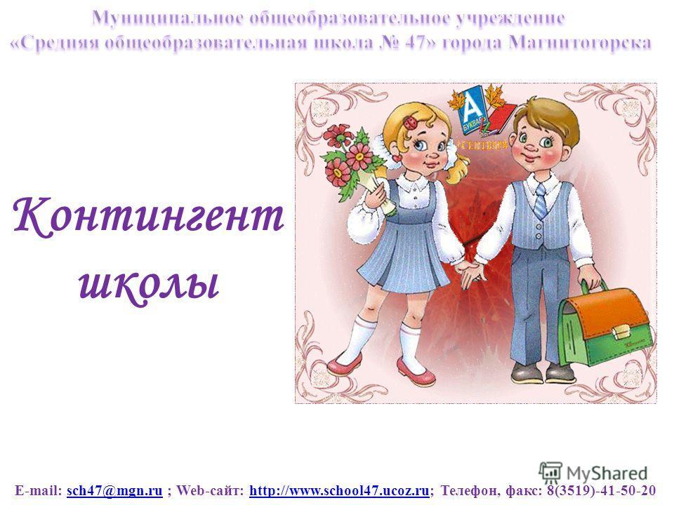 E-mail: sch47@mgn.ru ; Web-сайт: http://www.school47.ucoz.ru; Телефон, факс: 8(3519)-41-50-20sch47@mgn.ruhttp://www.school47.ucoz.ru Контингент школы