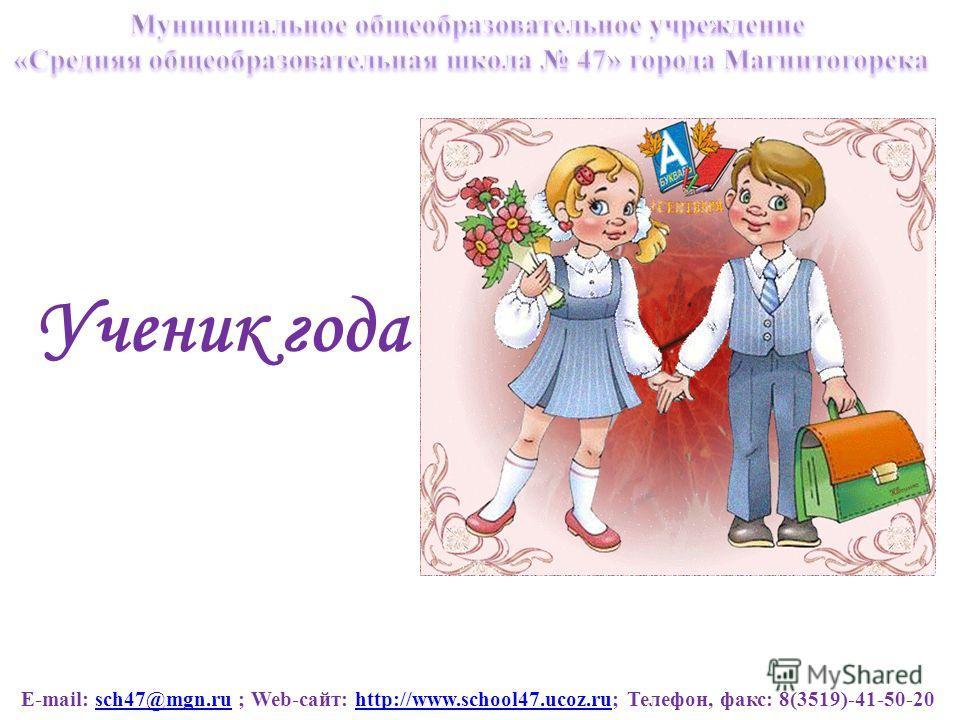 E-mail: sch47@mgn.ru ; Web-сайт: http://www.school47.ucoz.ru; Телефон, факс: 8(3519)-41-50-20sch47@mgn.ruhttp://www.school47.ucoz.ru Ученик года
