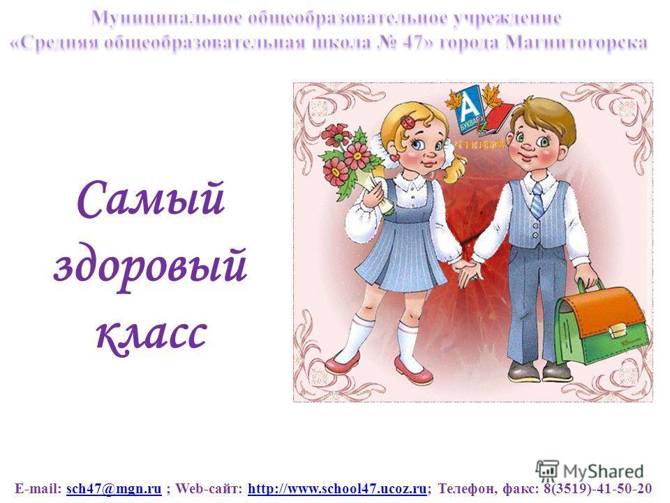 E-mail: sch47@mgn.ru ; Web-сайт: http://www.school47.ucoz.ru; Телефон, факс: 8(3519)-41-50-20sch47@mgn.ruhttp://www.school47.ucoz.ru Самый здоровый класс