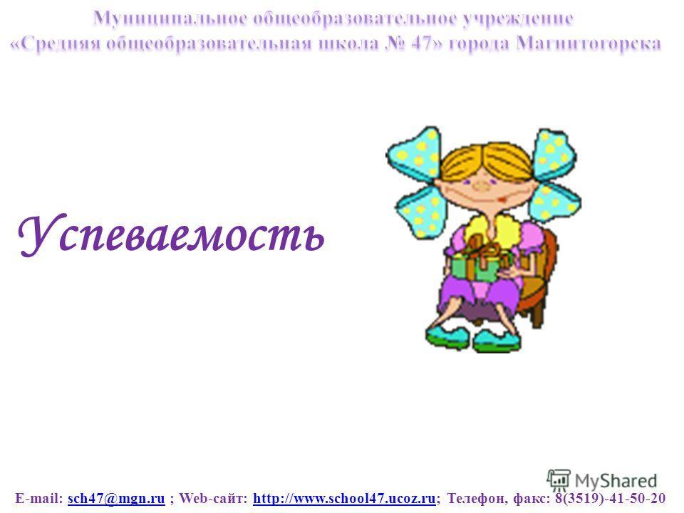 E-mail: sch47@mgn.ru ; Web-сайт: http://www.school47.ucoz.ru; Телефон, факс: 8(3519)-41-50-20sch47@mgn.ruhttp://www.school47.ucoz.ru Успеваемость