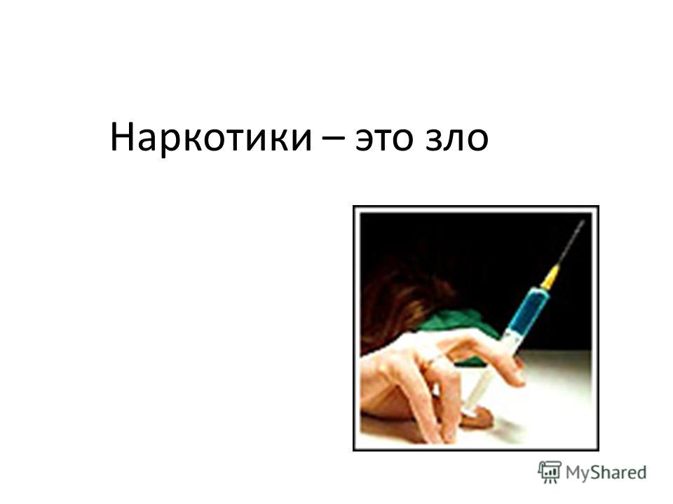 Наркотики – это зло