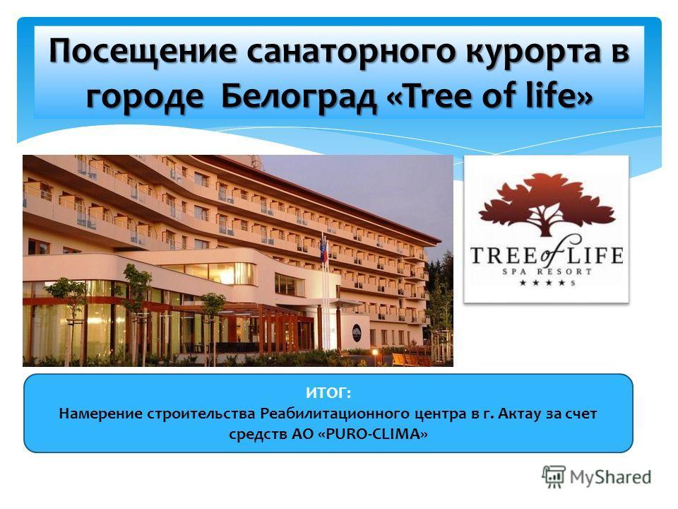 Посещение санаторного курорта в городе Белоград «Tree of life» ИТОГ: Намерение строительства Реабилитационного центра в г. Актау за счет средств АО «PURO-CLIMA»
