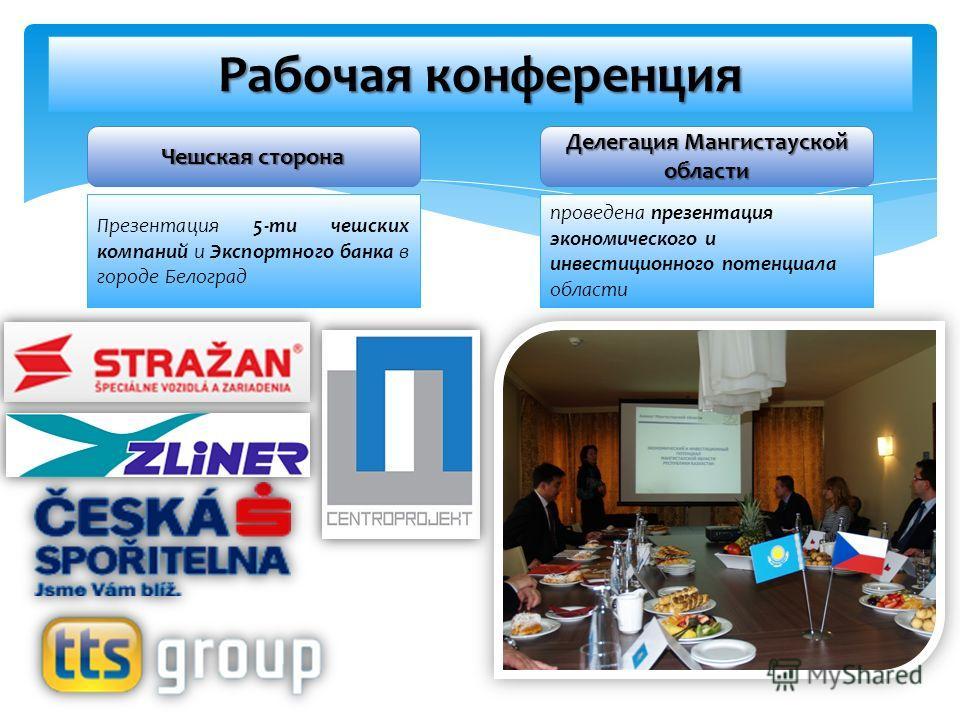 Рабочая конференция Чешская сторона Делегация Мангистауской области проведена презентация экономического и инвестиционного потенциала области Презентация 5-ти чешских компаний и Экспортного банка в городе Белоград