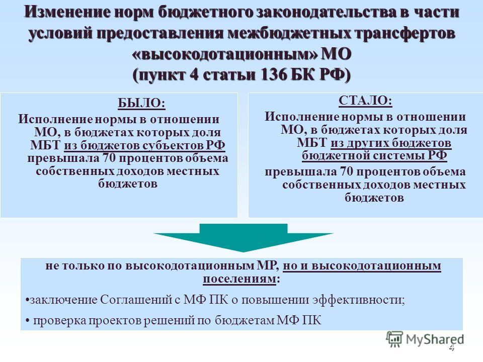 4 Изменение норм бюджетного законодательства в части условий предоставления межбюджетных трансфертов «высокодотационным» МО (пункт 4 статьи 136 БК РФ) БЫЛО: Исполнение нормы в отношении МО, в бюджетах которых доля МБТ из бюджетов субъектов РФ превыша