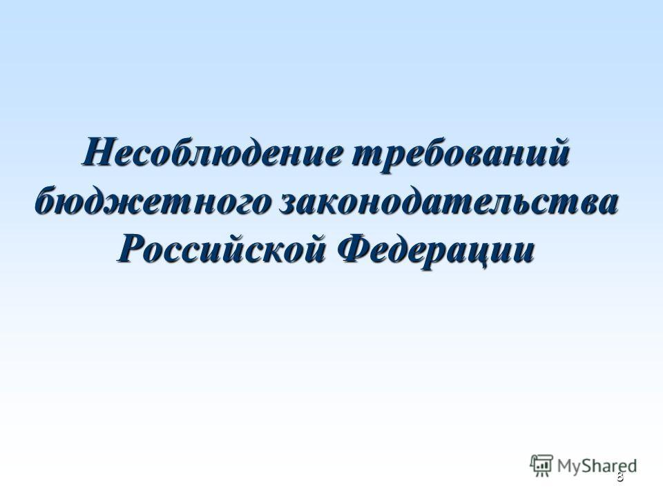 8 Несоблюдение требований бюджетного законодательства Российской Федерации