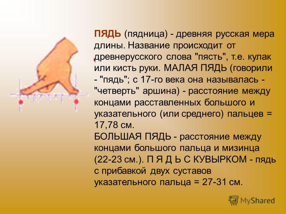 ПЯДЬ (пядница) - древняя русская мера длины. Название происходит от древнерусского слова