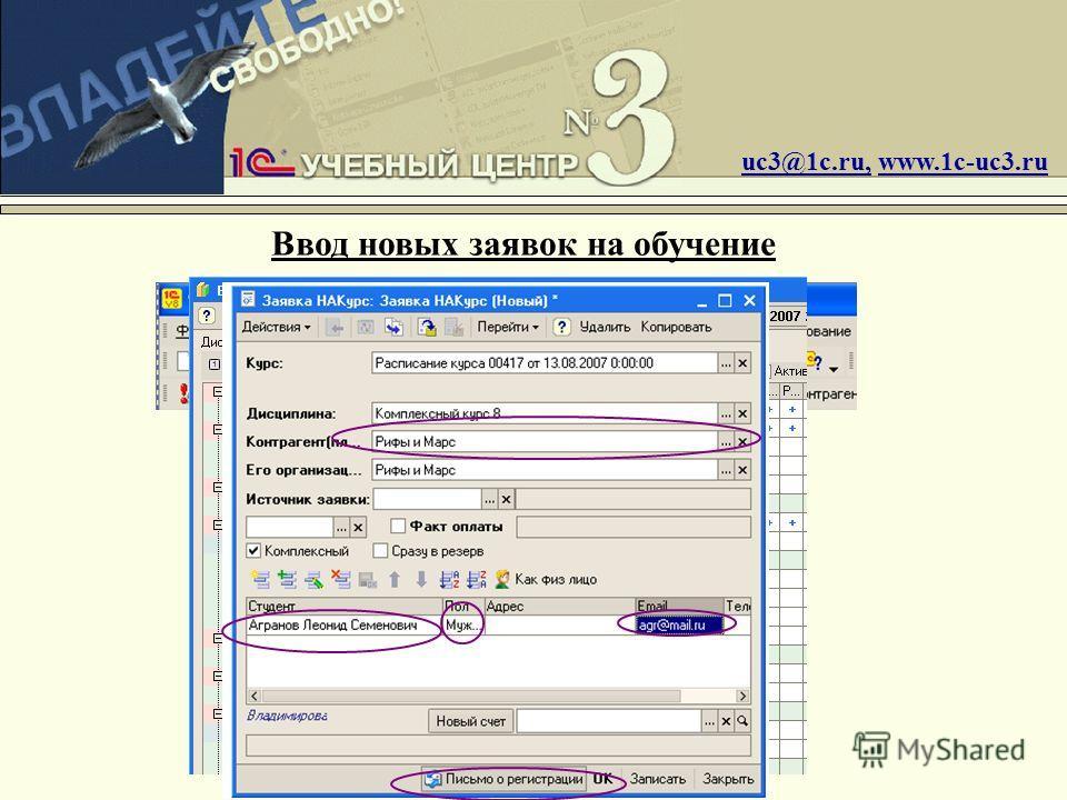 Ввод новых заявок на обучение uc3@1c.ru, www.1c-uc3.ru