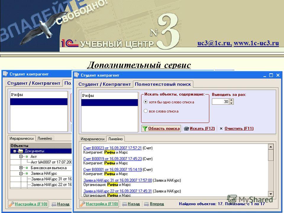 Дополнительный сервис uc3@1c.ru, www.1c-uc3.ru По гиперссылке можно выбрать стандартный вариант выгрузки А можно из внешнего файла Возможности поиска дублей по контрагентам