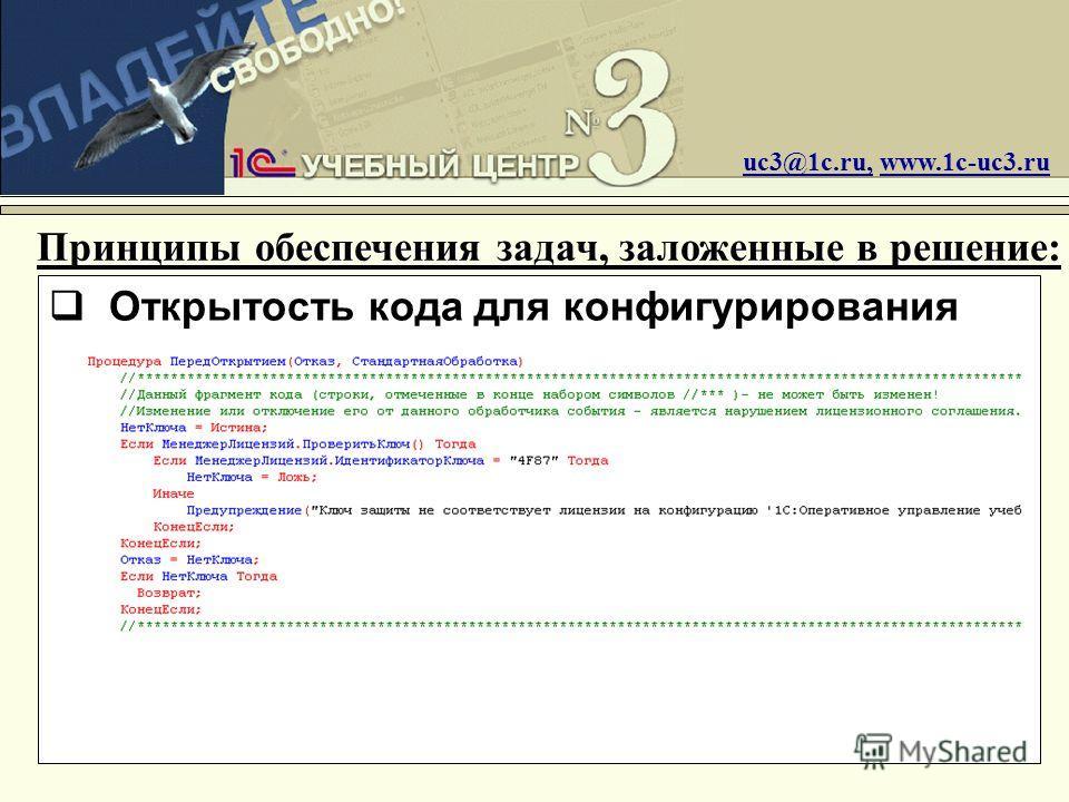 Принципы обеспечения задач, заложенные в решение: Открытость кода для конфигурирования uc3@1c.ru, www.1c-uc3.ru