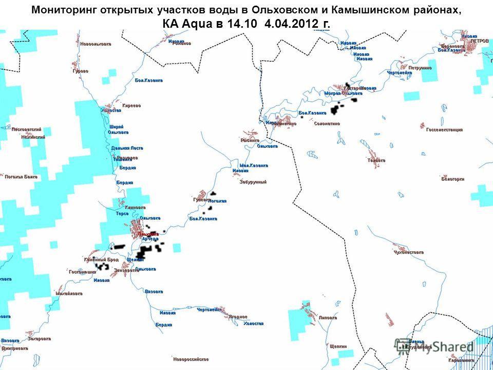 Мониторинг открытых участков воды в Ольховском и Камышинском районах, КА Aqua в 14.10 4.04.2012 г.