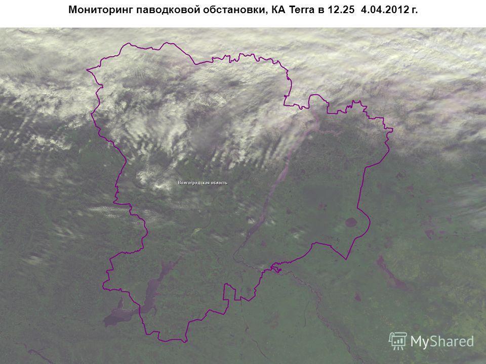 Мониторинг паводковой обстановки, КА Terra в 12.25 4.04.2012 г.