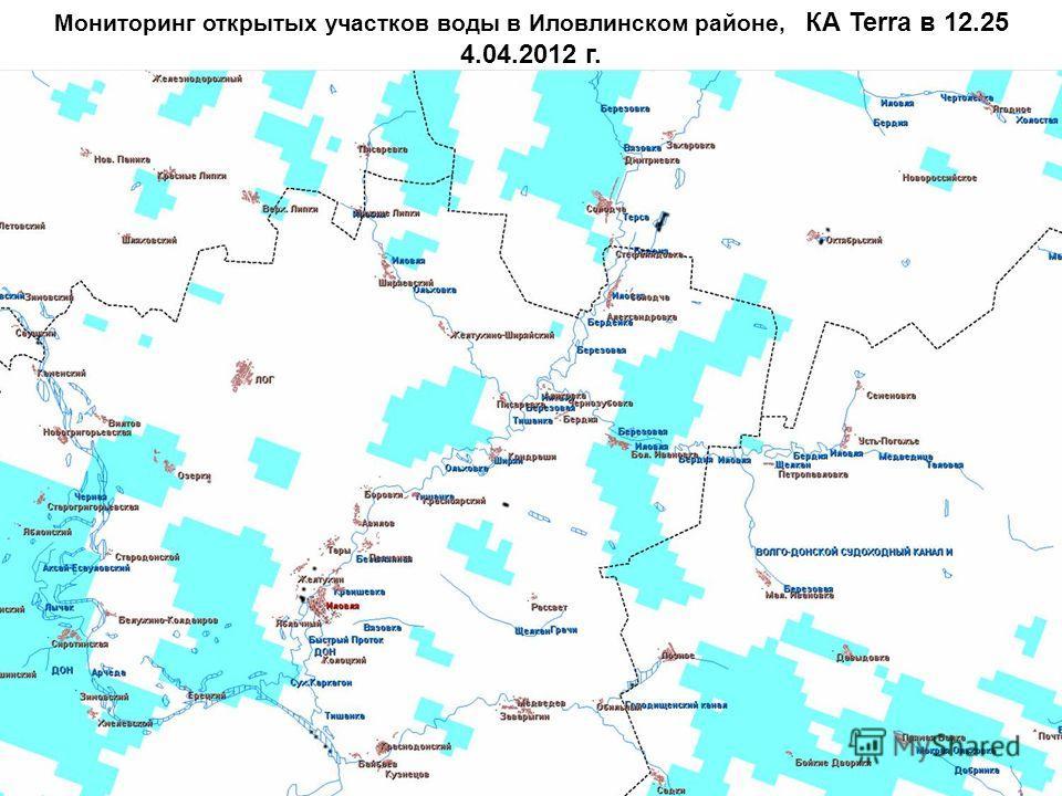 Мониторинг открытых участков воды в Иловлинском районе, КА Terra в 12.25 4.04.2012 г.