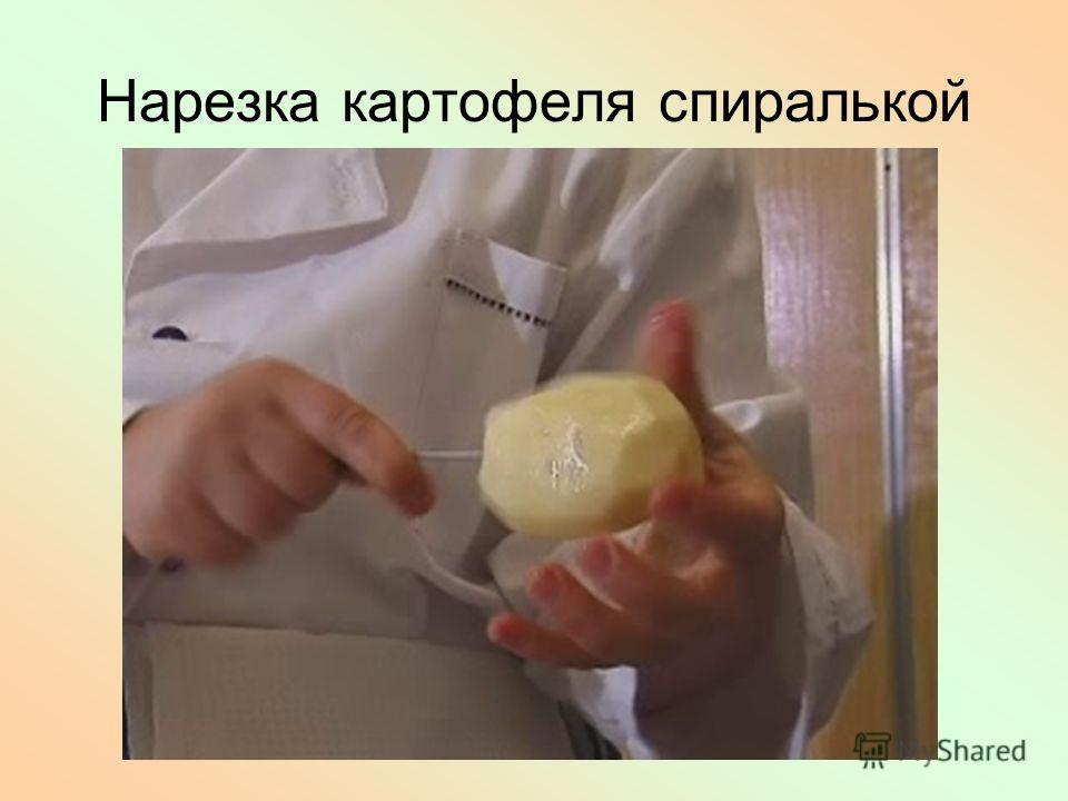Нарезка картофеля спиралькой