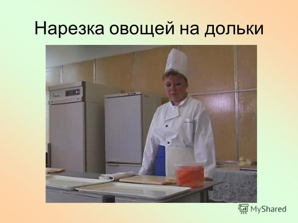 Нарезка овощей на дольки