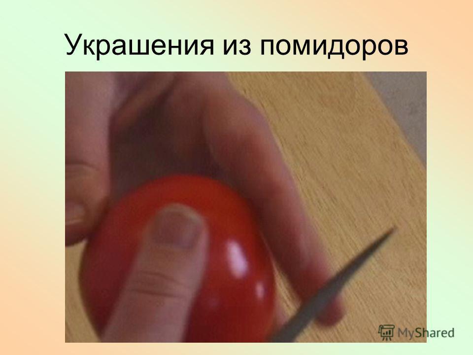 Украшения из помидоров