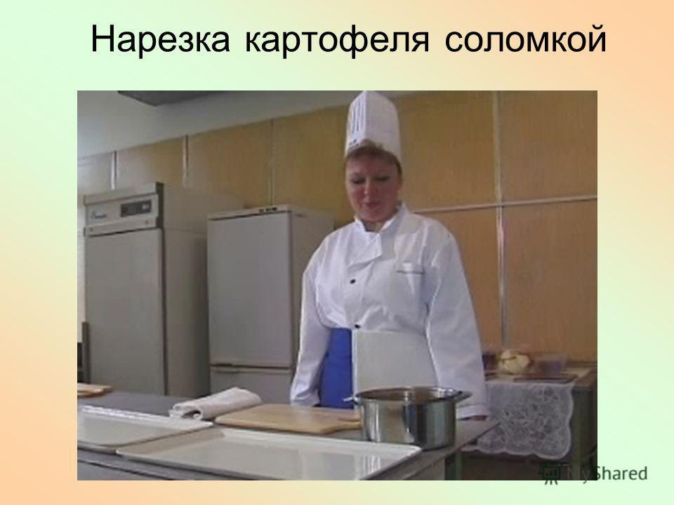 Нарезка картофеля соломкой