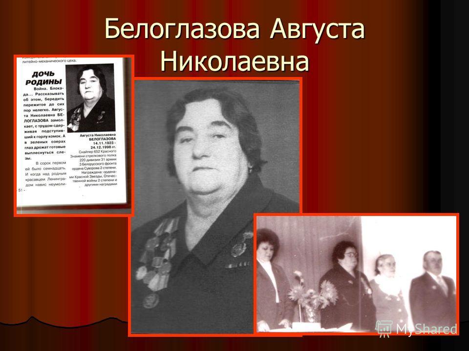Белоглазова Августа Николаевна