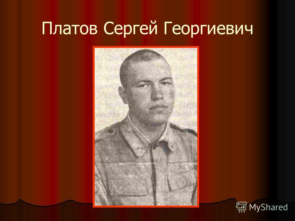 Платов Сергей Георгиевич