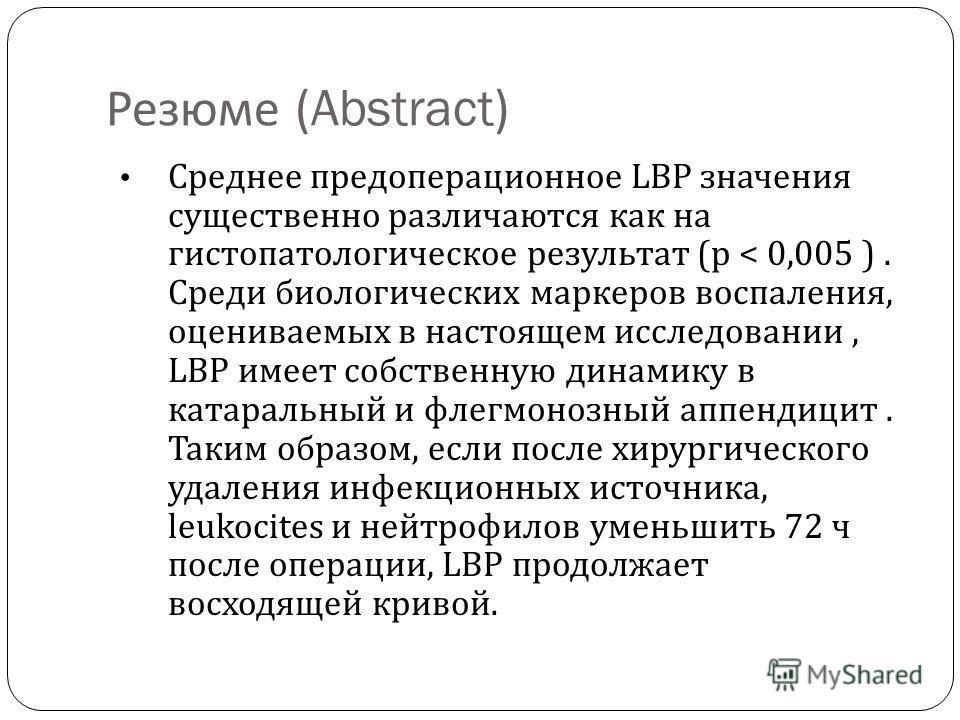 Резюме (Abstract) Среднее предоперационное LBP значения существенно различаются как на гистопатологическое результат ( р < 0,005 ). Среди биологических маркеров воспаления, оцениваемых в настоящем исследовании, LBP имеет собственную динамику в катара