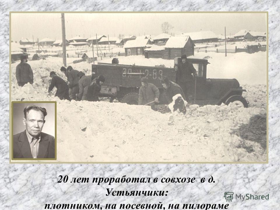 20 лет проработал в совхозе в д. Устьянчики: плотником, на посевной, на пилораме