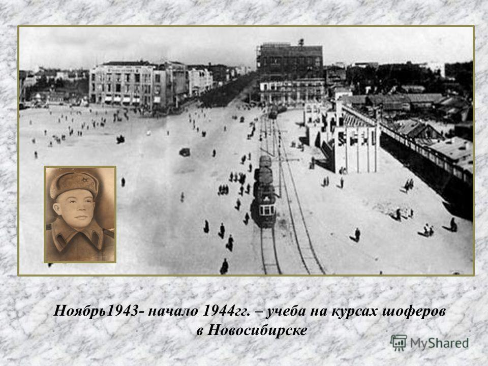 Ноябрь1943- начало 1944гг. – учеба на курсах шоферов в Новосибирске
