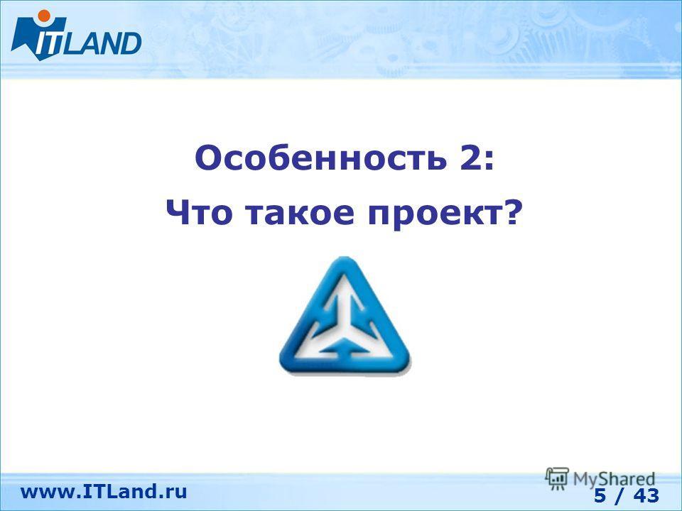 5 / 43 www.ITLand.ru Особенность 2: Что такое проект?