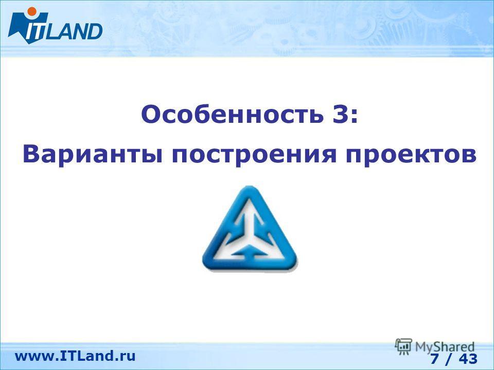 7 / 43 www.ITLand.ru Особенность 3: Варианты построения проектов