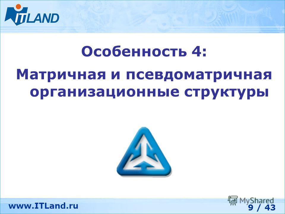 9 / 43 www.ITLand.ru Особенность 4: Матричная и псевдоматричная организационные структуры