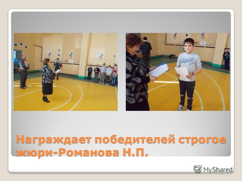 Награждает победителей строгое жюри-Романова Н.П.