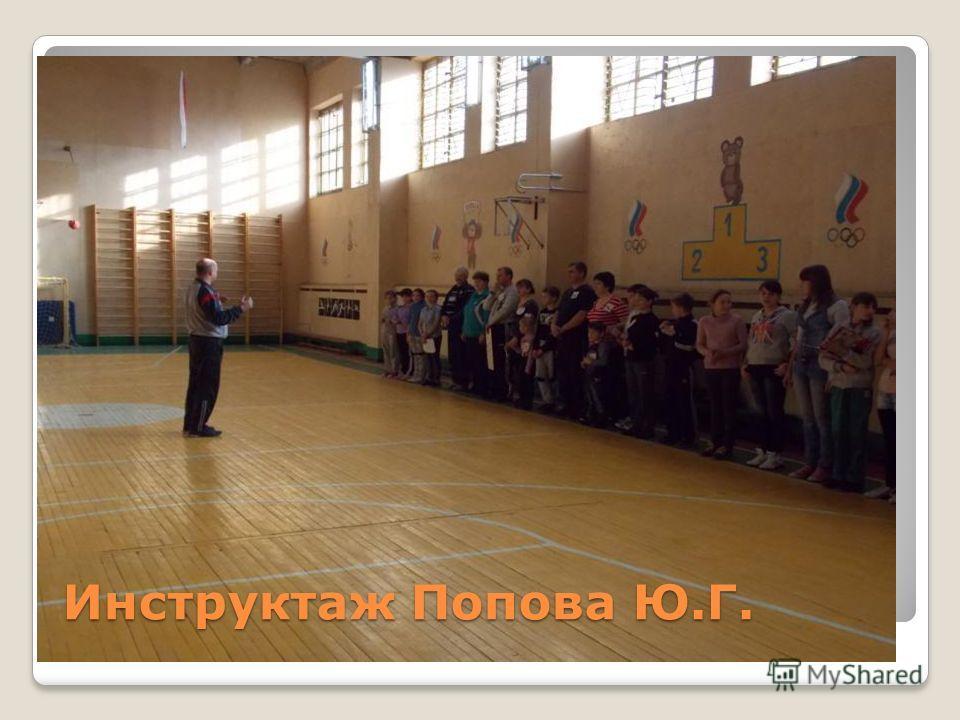 Инструктаж Попова Ю.Г.